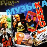 Various Artists. Best soundtracks of the world (Musyka kino) - Tatyana Bulanova, Anzhelika Varum, Nautilus Pompilius , Leonid Agutin, Yuta , Vahtang Kikabidze, Alena Sviridova