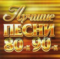 Various Artists. Luchshie pesni 80-kh 90-kh - Anzhelika Varum, Leonid Agutin, Aleksandr Serov, Aleksandr Malinin, Mirazh , Kay Metov, Alsou (Alsu)