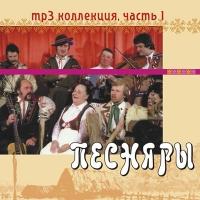 Pesnjary. mp3 Collection. Vol. 1 (mp3) - VIA