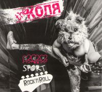The Kolya. Sex Sport Rock'n'Roll - The Kolya