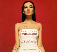 Anastasija Prichodko. Ja Wilna - Anastassija Prychodko