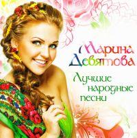 Марина Девятова. Лучшие народные песни - Марина Девятова