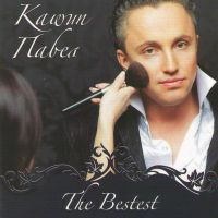 Kaschin Pawel.The Bestest - Pavel Kashin
