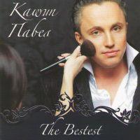 Kaschin Pawel.The Bestest - Pavel Kashin