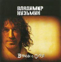 Vladimir Kuzmin. Vozmi s soboy - Vladimir Kuzmin