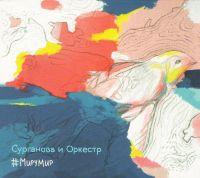 Сурганова и Оркестр. #Мирумир (Подарочное издание) - Сурганова и Оркестр