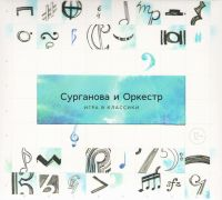 Surganowa i Orkestr. Igra w klassiki (Geschenkausgabe) - Surganova i Orkestr