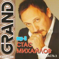 Stas Mikhaylov. Grand Collection. Chast 3 (mp3) - Stas Mihaylov