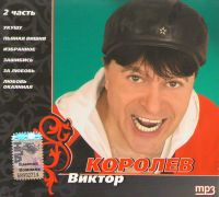 mp3 CD Wiktor Korolew. Tschast 2 (mp3) - Viktor Korolev