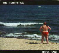 The Ленинград. Пляж наш  - Ленинград