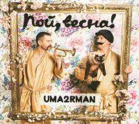 Uma2rman. Пой весна (Подарочное издание) - УмаТурман (Ума2рмаН)