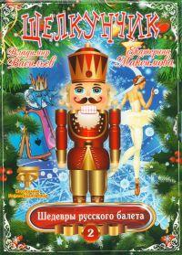 Schtschelkuntschik. Schedewry russkogo baleta. Vol. 2 (Gift Edition) - Vladimir Vasilev, Ekaterina Maksimova