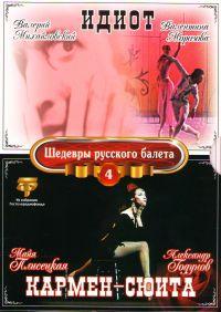 Karmen-sjuita. Idiot. Schedewry russkogo baleta. Vol. 4 (Gift Edition) - Mayya Pliseckaya, Aleksandr Godunov, Valeriy Mihaylovskiy, Valentina Morozova