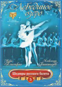 DVD Лебединое озеро. Шедевры русского балета. Выпуск 5 (Подарочное издание) - Майя Плисецкая