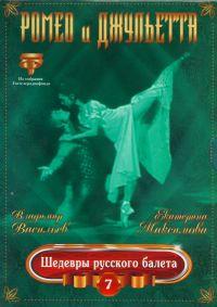 Romeo i Dzhuletta. Shedevry russkogo baleta. Vol. 7 (Gift Edition) - Vladimir Vasilev, Ekaterina Maksimova