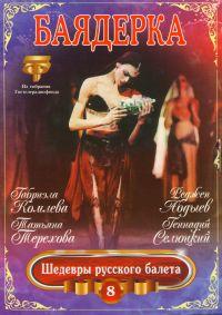 DVD Баядерка. Шедевры русского балета. Выпуск 8 (Подарочное издание) - Габриэла Комлева
