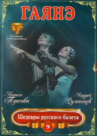 Гаянэ. Шедевры русского балета. Выпуск 9 (Подарочное издание)