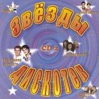 Various Artists. Zvezdy diskotek CD 2. Puls. Takie pertsy. 140 udarov v minutu. Provokatsiya. Podrugi. mp3 Collection - 140 udarov v minutu (140 bpm) , Puls , Podrugi , Provokaciya , Takie percy