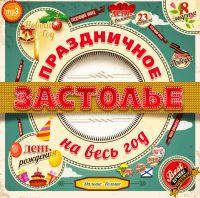 Various Artists. Prazdnichnoe zastole na ves god (MP3) - Mikhail Shufutinsky, Valeriya , Anzhelika Varum, Vika Tsyganova, Leonid Agutin, Yuta , Lesopoval