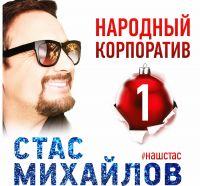 CD Диски Стас Михайлов. Народный корпоратив - Стас Михайлов