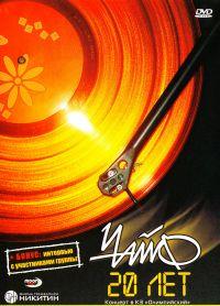 DVD Chayf. Chayf 20 Let (DVD) - ChayF