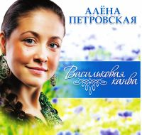 Алена Петровская. Васильковая канва - Петровская Алёна