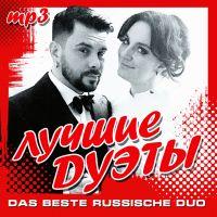 Various Artists. Lutschschie duety (mp3) - Tatyana Bulanova, Mihail Krug, Valeriya , Anzhelika Varum, Vika Tsyganova, Leonid Agutin, Kay Metov