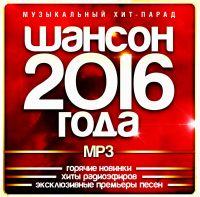 Various Artists. Shanson 2016 goda (mp3) - Diana Gurckaya, Mihail Krug, Mikhail Shufutinsky, Aleksandr Marshal, Ivan Kuchin, Lyubov Uspenskaya, Leonid Agutin
