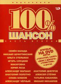 100 % Shanson. Sbornik videoklipov. Chast 2 - Mikhail Shufutinsky, Anatoliy Polotno, Aleksandr Marshal, Mihail Mihajlov, Igor Sluckiy, Yuriy Loza, Slava Bobkov