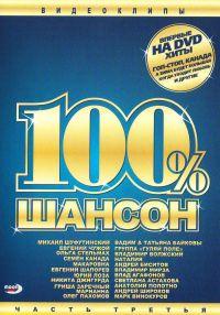 Michail Schufutinski - 100 % Schanson. Sbornik wideoklipow. Tschast 3