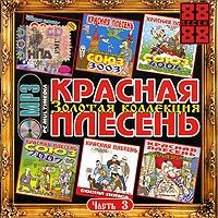 Krasnaya Plesen. Zolotaya Kollektsiya. Disk 3 (mp3) - Krasnaya Plesen