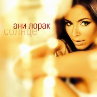 Ани Лорак. Cолнце (Vinyl LP) - Ани Лорак