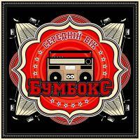 Бумбокс. Середнiй Вiк (Vinyl LP) - Бумбокс