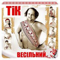 Тik. Весільний (Vinyl LP) - TIK (Тик)