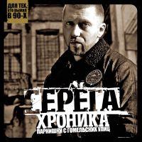 Serega. Khronika parnishki s gomelskikh ulits (Vinyl LP) - Serega