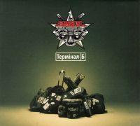 Бумбокс. Терминал Б (Vinyl LP) - Бумбокс