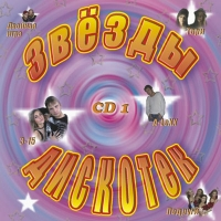 Various Artists. Swesdy diskotek CD 1. Dwojnaja igra. Tori. 3-15. A-LeXX. Perechodnyj wosrast. mp3 Collection - Dvoynaya Igra , Perehodnyy vozrast