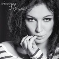 Anastasiya Prikhodko. Zazhdalas (Vinyl LP) - Anastasia Prikhodko