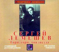 Sergei Lemeshev. Shine, shine, my Star. Old Russian Romances (Gori, gori, moya zvezda) - Sergey Lemeshev