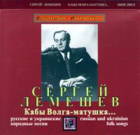 Audio CD Sergei Lemeshev. Kaby Volga-matushka... Russian and ukrainian folk songs - Sergey Lemeshev