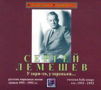 Sergei Lemeshev. U zari-to, u zorenki... Russian Folk Songs - Sergey Lemeshev
