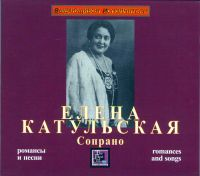 Elena Katulskaya. Soprano. Romances and Songs - E Katulskaya