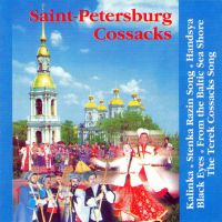 Saint-Petersburg Cossacks. Leiter Alexander Mukijenko - Saint-Petersburg cossacks