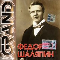 Fedor SHalyapin. Grand Collection - Fedor Shalyapin