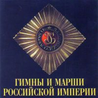 Hymns and Marches of the Russian Empire. The Male Choir of the
