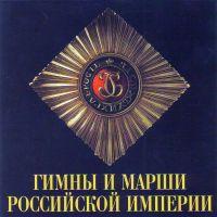 Гимны и Марши Российской Империи. Мужской хор Института певческой культуры