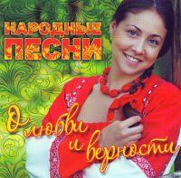 Various Artists. Narodnye pesni o ljubwi i wernosti - Elena Vaenga, Belyj den , Vika Tsyganova, Zolotoe koltso , Nadezhda Kadysheva, Leonsiya Erdenko, Rada Ray