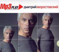 Дмитрий Хворостовский. MP3 Play. Музыкальная коллекция - Дмитрий Хворостовский