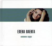 Elena Vaenga. Olovyannoe serdtse (Gift Edition)  - Elena Vaenga