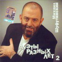 Michail Schufutinskij. Duety Rasnych Let 2 - Michail Schufutinski